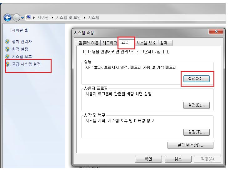 윈도우 보안 설정창
