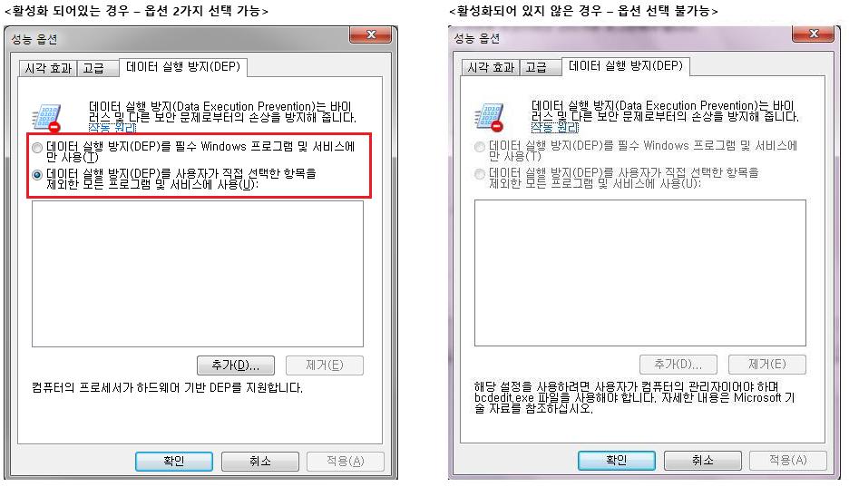 윈도우 보안설정창